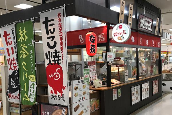 新田ショッピングセンター ニコ・モール店