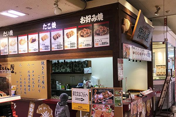 イオン南松本店